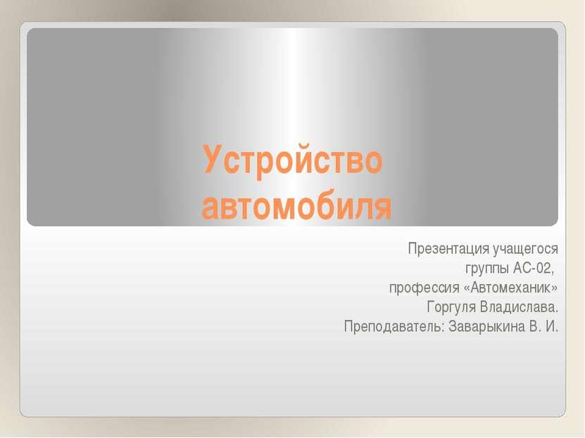 Устройство автомобиля Презентация учащегося группы АС-02, профессия «Автомеха...