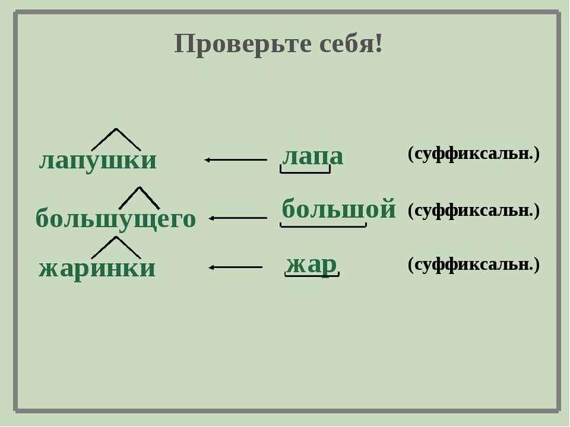 лапа лапушки большой большущего жар жаринки (суффиксальн.) (суффиксальн.) (су...