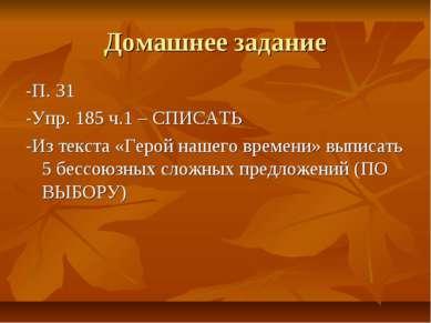 Домашнее задание -П. 31 -Упр. 185 ч.1 – СПИСАТЬ -Из текста «Герой нашего врем...