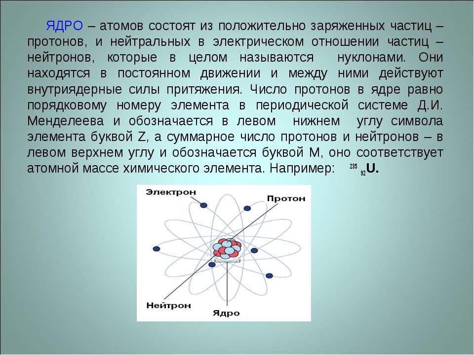 ЯДРО – атомов состоят из положительно заряженных частиц – протонов, и нейтрал...