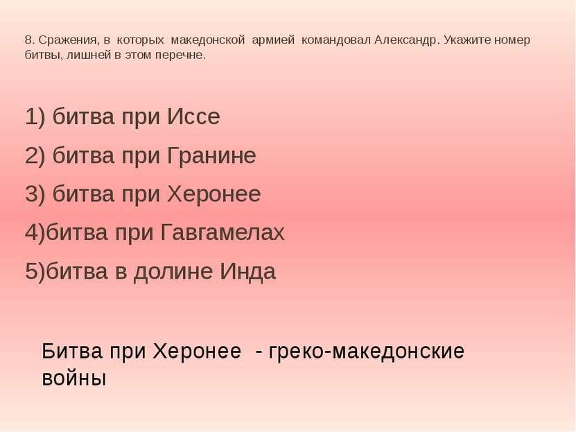 8. Сражения, в которых македонской армией командовал Александр. Укажите номер...
