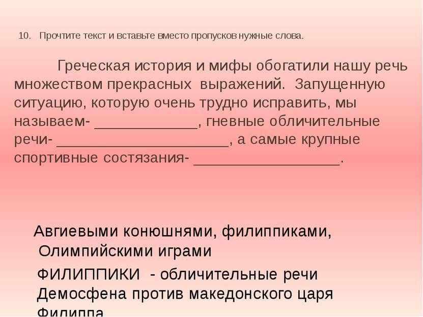 10. Прочтите текст и вставьте вместо пропусков нужные слова. Греческая истори...