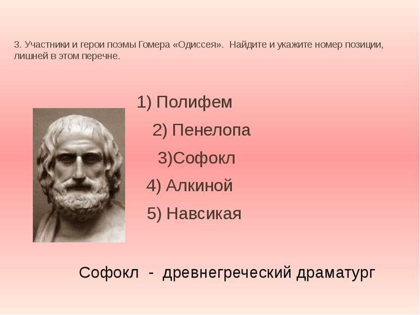 3. Участники и герои поэмы Гомера «Одиссея». Найдите и укажите номер позиции,...