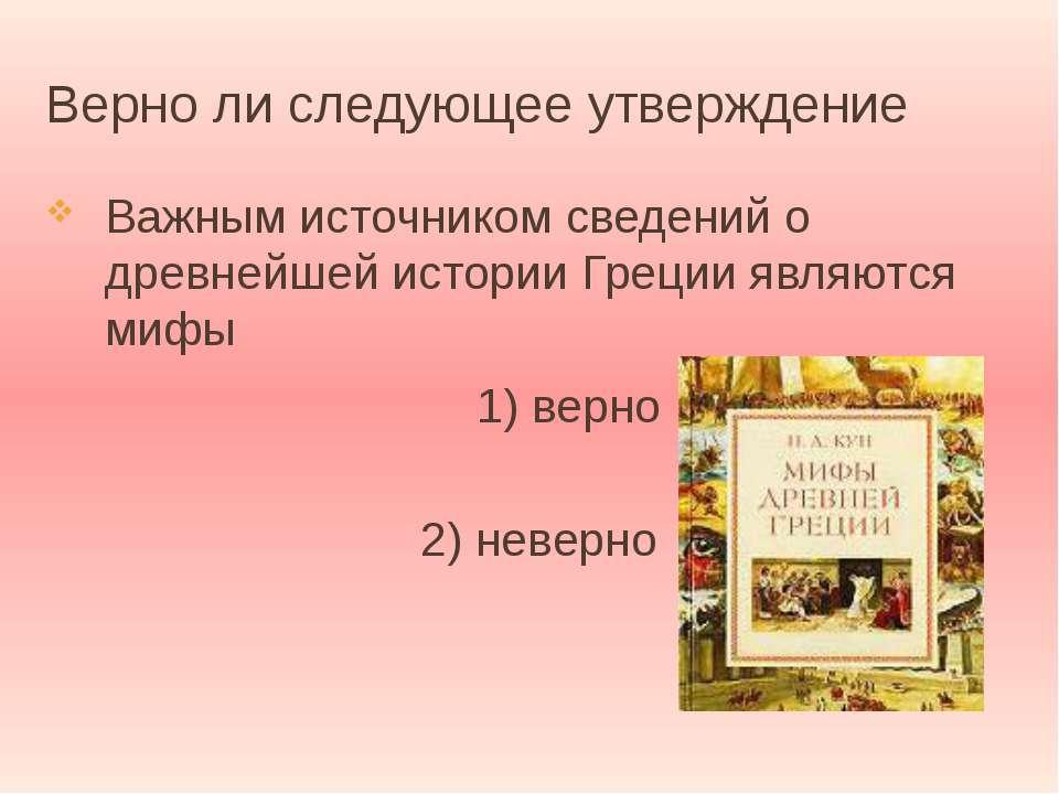 Верно ли следующее утверждение Важным источником сведений о древнейшей истори...