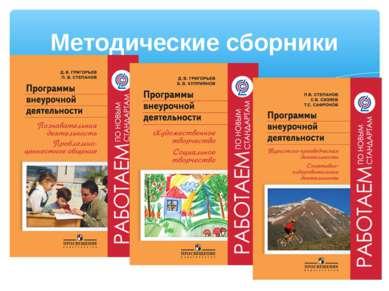 Методические сборники