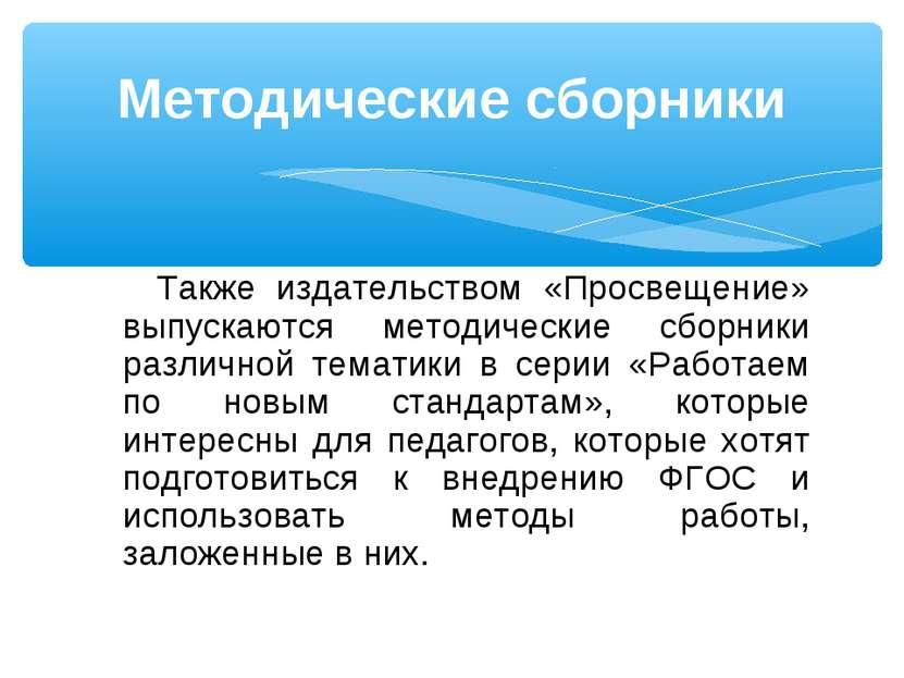 Методические сборники Также издательством «Просвещение» выпускаются методичес...