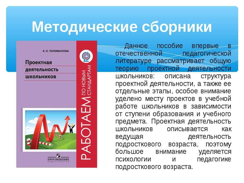 Данное пособие впервые в отечественной педагогической литературе рассматривае...