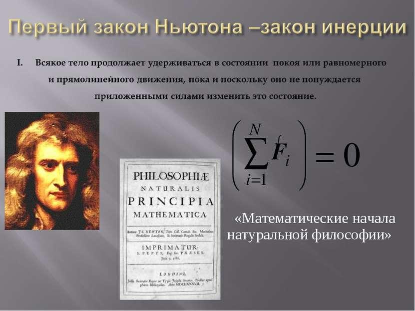 «Математические начала натуральной философии» = 0 →