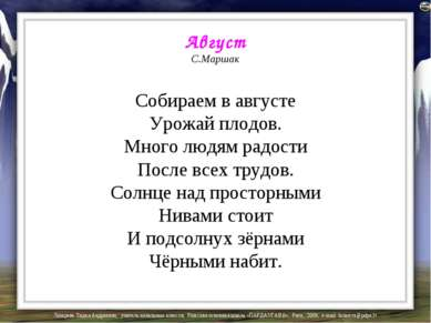 Август С.Маршак Собираем в августе Урожай плодов. Много людям радости После в...
