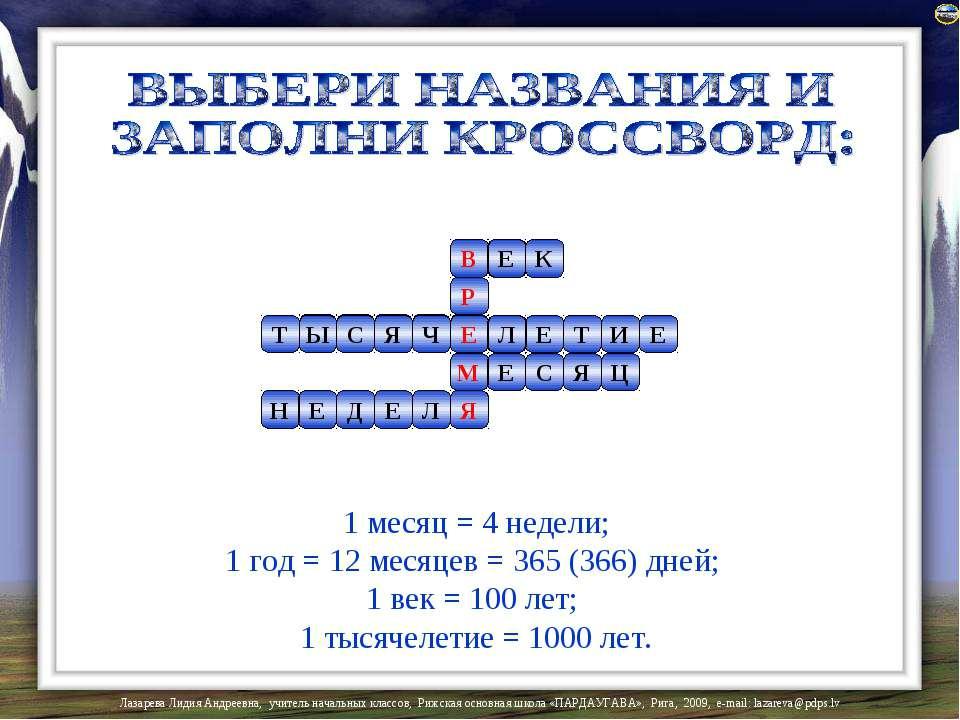 1 месяц = 4 недели; 1 год = 12 месяцев = 365 (366) дней; 1 век = 100 лет; 1 т...