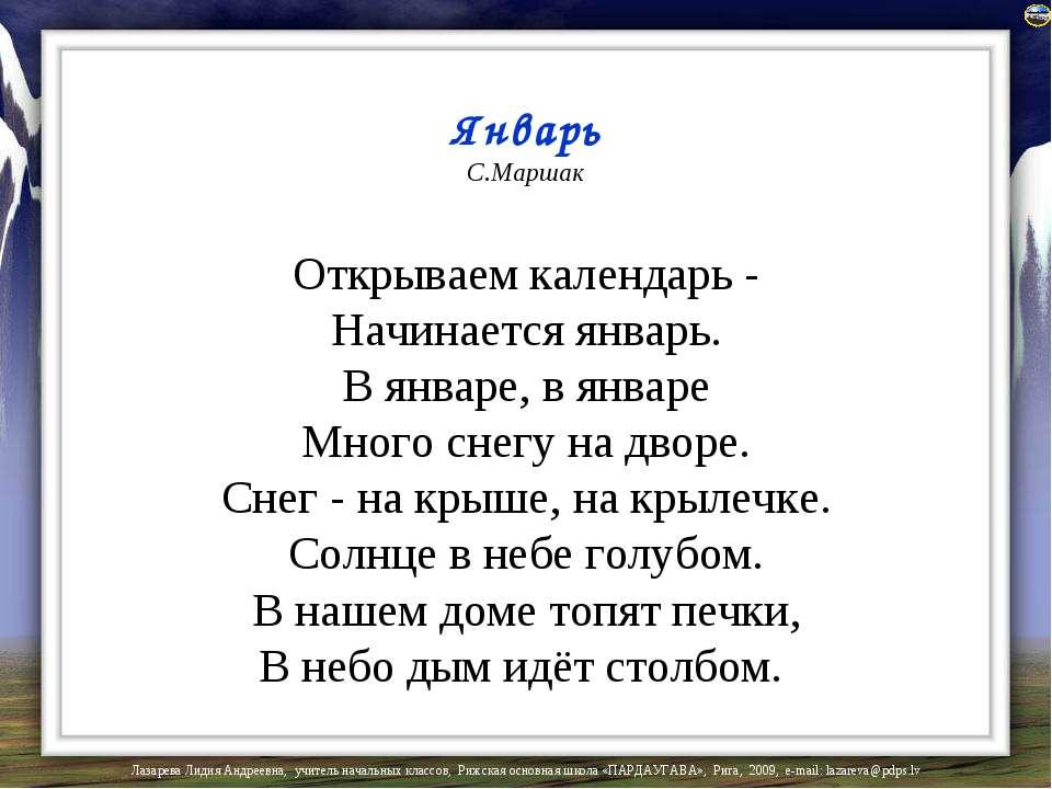 Январь С.Маршак Открываем календарь - Начинается январь. В январе, в январе М...