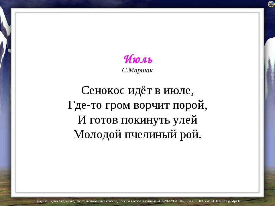 Июль С.Маршак Сенокос идёт в июле, Где-то гром ворчит порой, И готов покинуть...