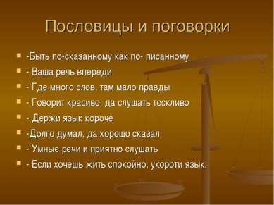 Пословицы и поговорки -Быть по-сказанному как по- писанному - Ваша речь впере...