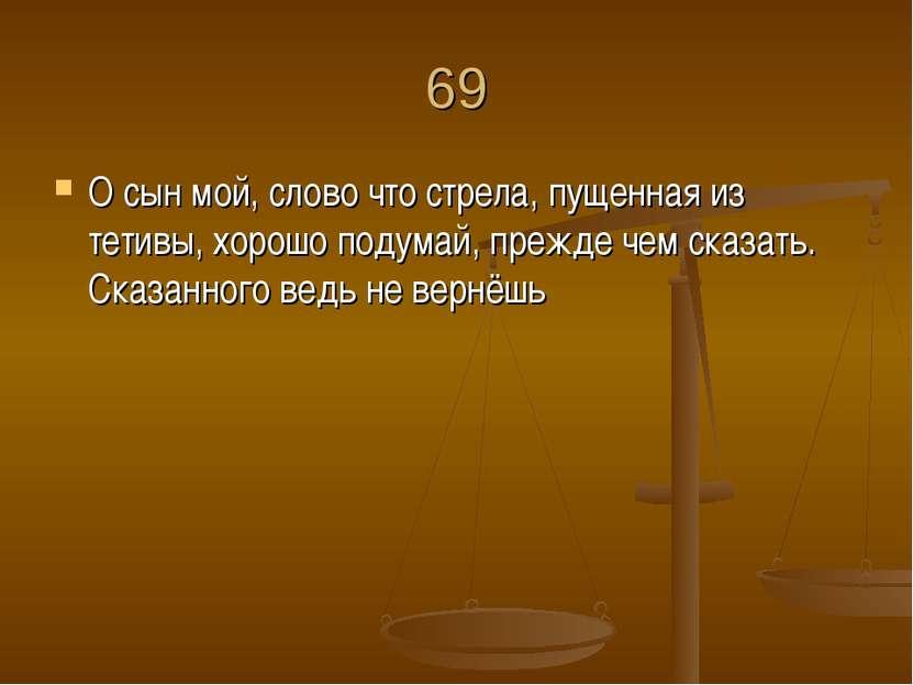 69 О сын мой, слово что стрела, пущенная из тетивы, хорошо подумай, прежде че...