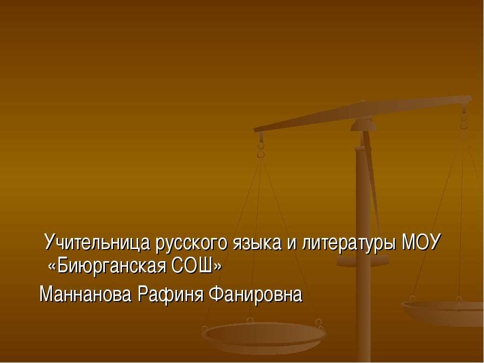 Учительница русского языка и литературы МОУ «Биюрганская СОШ» Маннанова Рафин...