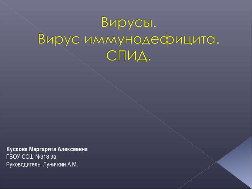 Кускова Маргарита Алексеевна ГБОУ СОШ №318 9а Руководитель: Луничкин А.М.