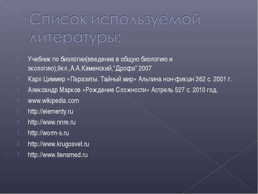 Учебник по биологии(введение в общую биологию и экологию),9кл.,А.А.Каменский,...