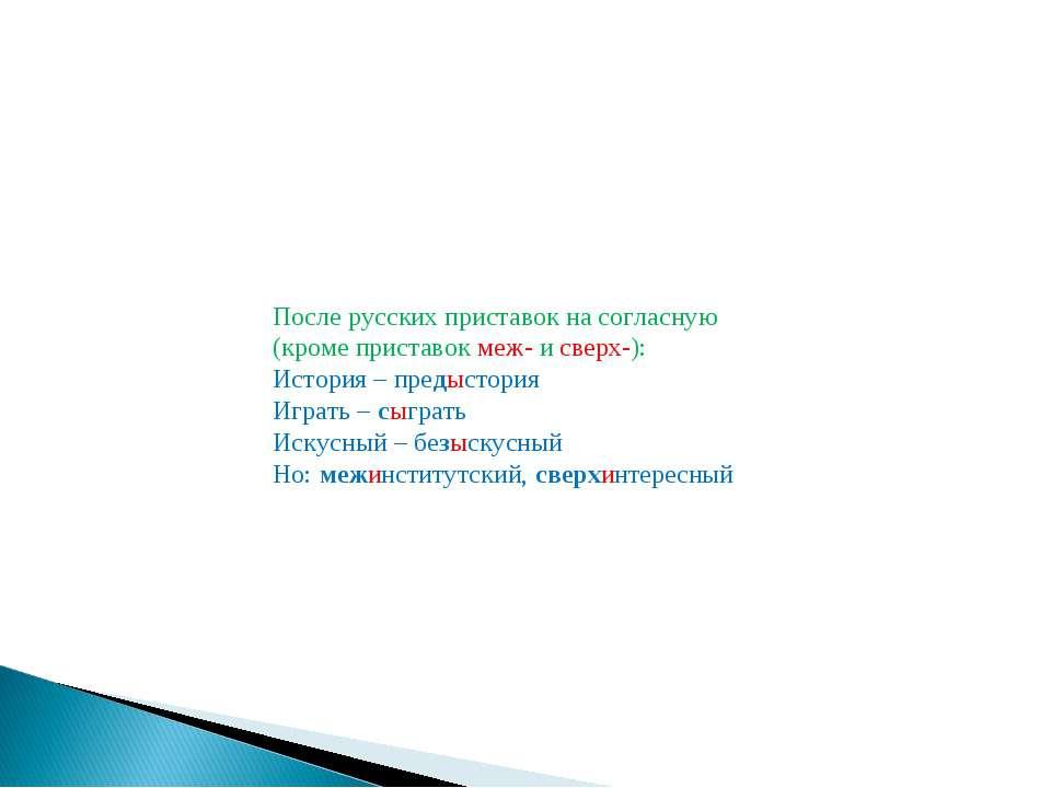 После русских приставок на согласную (кроме приставок меж- и сверх-): История...