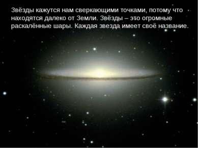 Звёзды кажутся нам сверкающими точками, потому что находятся далеко от Земли....