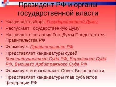 Президент РФ и органы государственной власти Назначает выборы Государственной...
