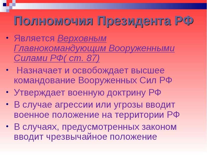 Полномочия Президента РФ Является Верховным Главнокомандующим Вооруженными Си...