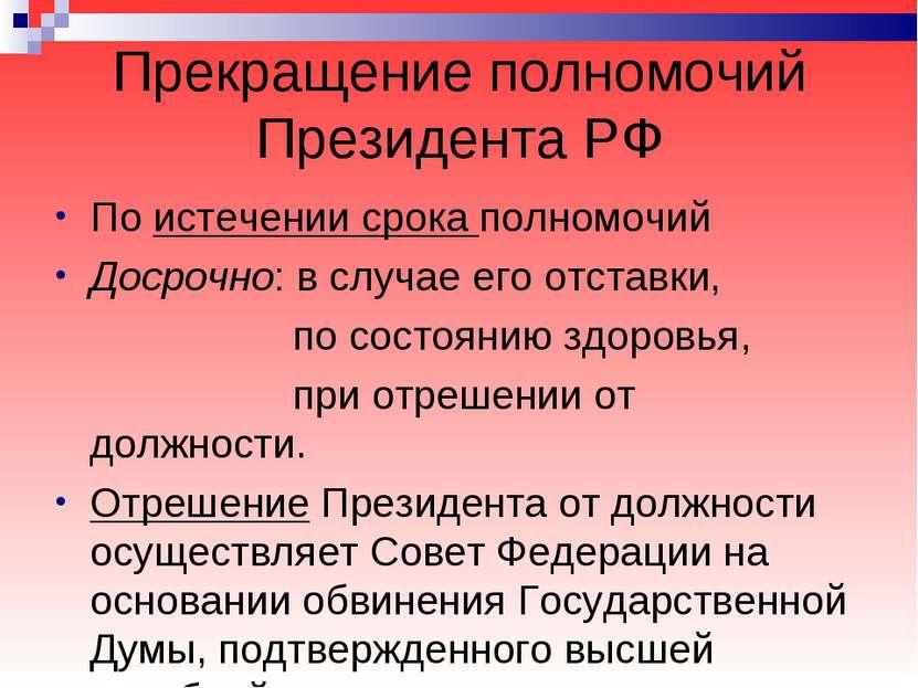 Прекращение полномочий Президента РФ По истечении срока полномочий Досрочно: ...