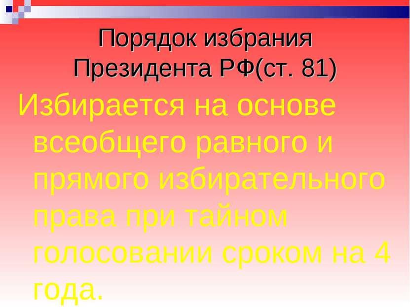 Порядок избрания Президента РФ(ст. 81) Избирается на основе всеобщего равного...