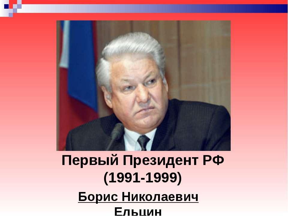 Первый Президент РФ (1991-1999) Борис Николаевич Ельцин