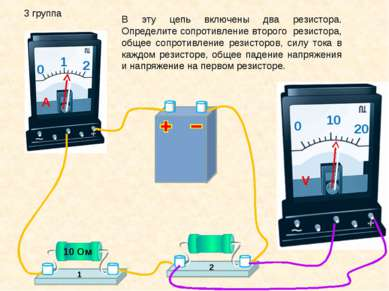 3 группа В эту цепь включены два резистора. Определите сопротивление второго ...