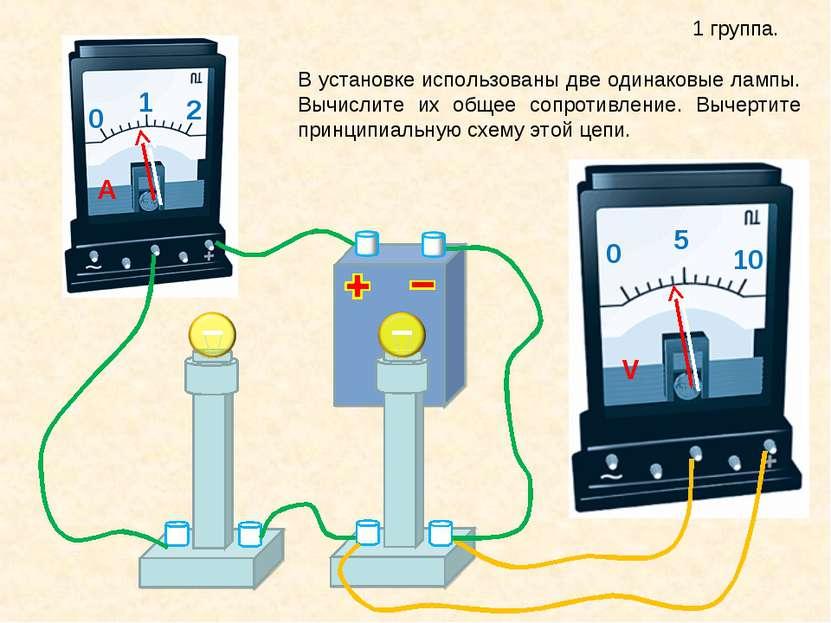 1 группа. В установке использованы две одинаковые лампы. Вычислите их общее с...