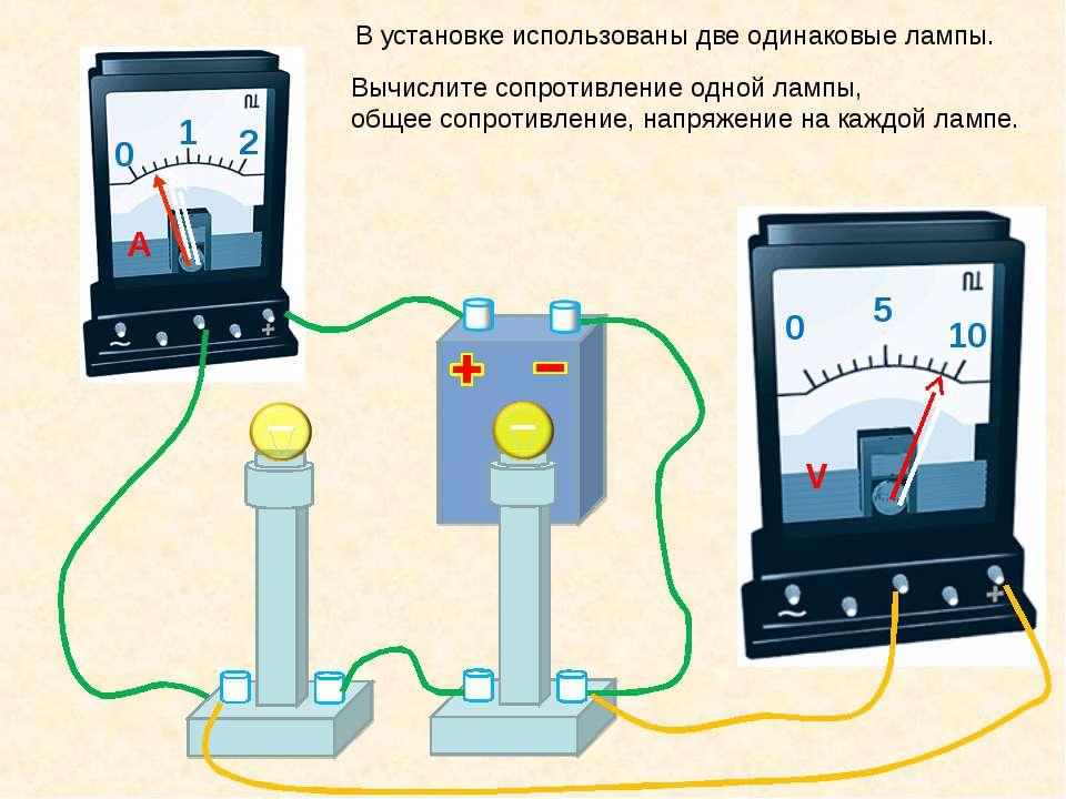 В установке использованы две одинаковые лампы. Вычислите сопротивление одной ...
