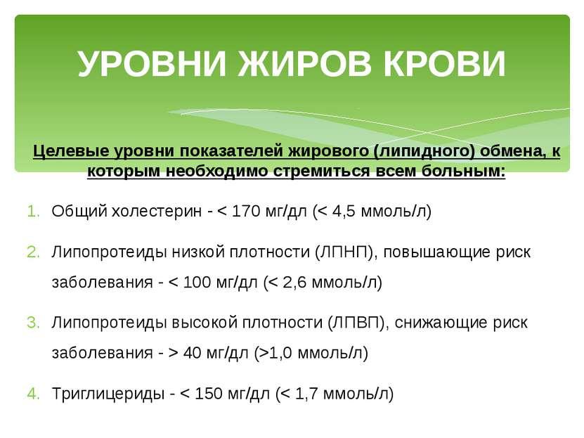 Целевые уровни показателей жирового (липидного) обмена, к которым необходимо ...