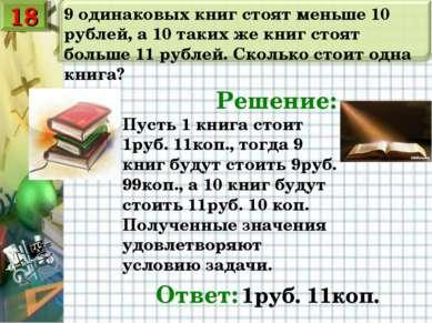 9 одинаковых книг стоят меньше 10 рублей, а 10 таких же книг стоят больше 11 ...
