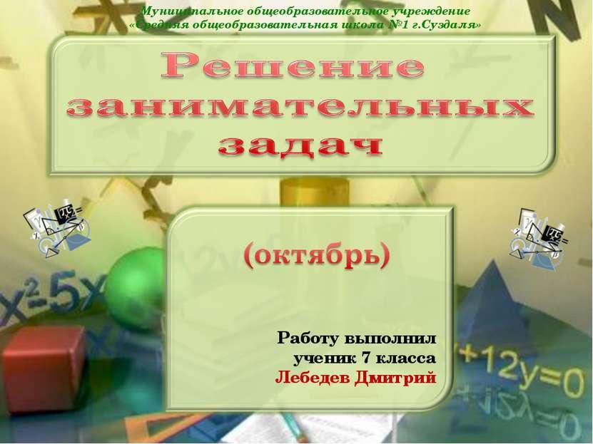 Работу выполнил ученик 7 класса Лебедев Дмитрий Муниципальное общеобразовател...