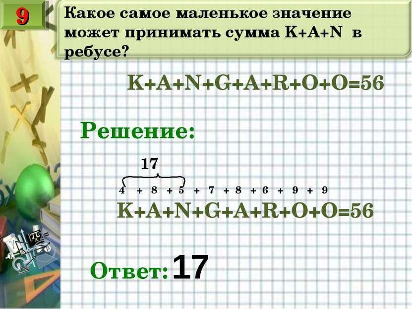 Какое самое маленькое значение может принимать сумма K+A+N в ребусе? K+A+N+G+...