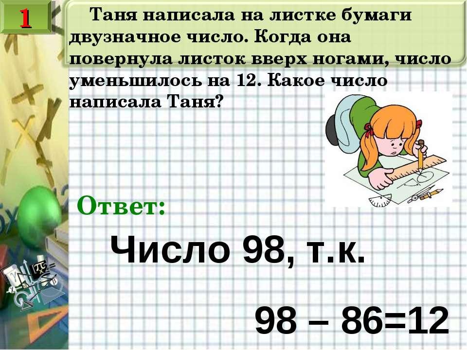 Таня написала на листке бумаги двузначное число. Когда она повернула листок в...