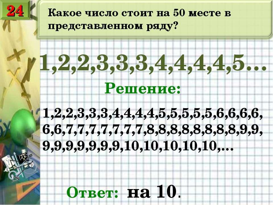 Какое число стоит на 50 месте в представленном ряду? 1,2,2,3,3,3,4,4,4,4,5… Р...