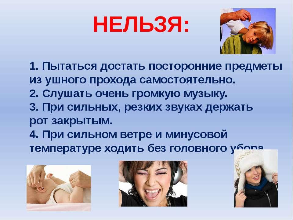 1. Пытаться достать посторонние предметы из ушного прохода самостоятельно. 2....