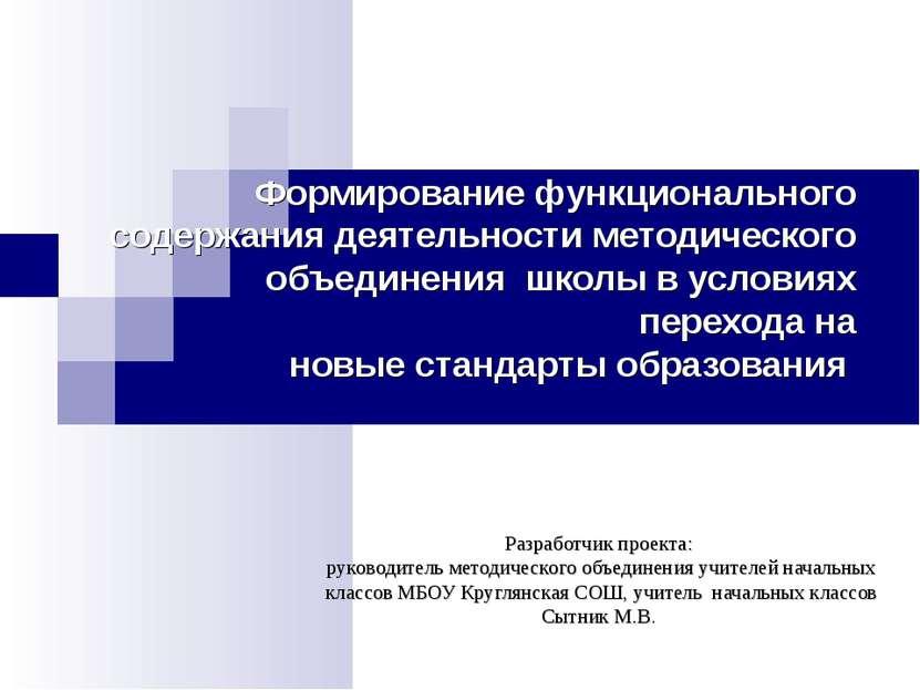 Формирование функционального содержания деятельности методического объединени...