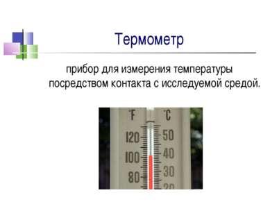 Термометр прибор для измерения температуры посредством контакта с исследуемой...