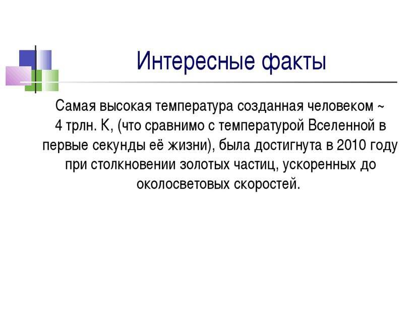 Интересные факты Самая высокая температура созданная человеком ~ 4трлн. К, (...
