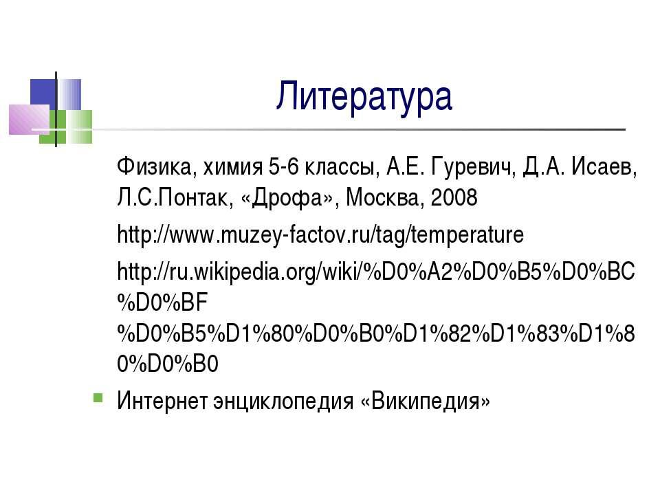 Литература Физика, химия 5-6 классы, А.Е. Гуревич, Д.А. Исаев, Л.С.Понтак, «Д...