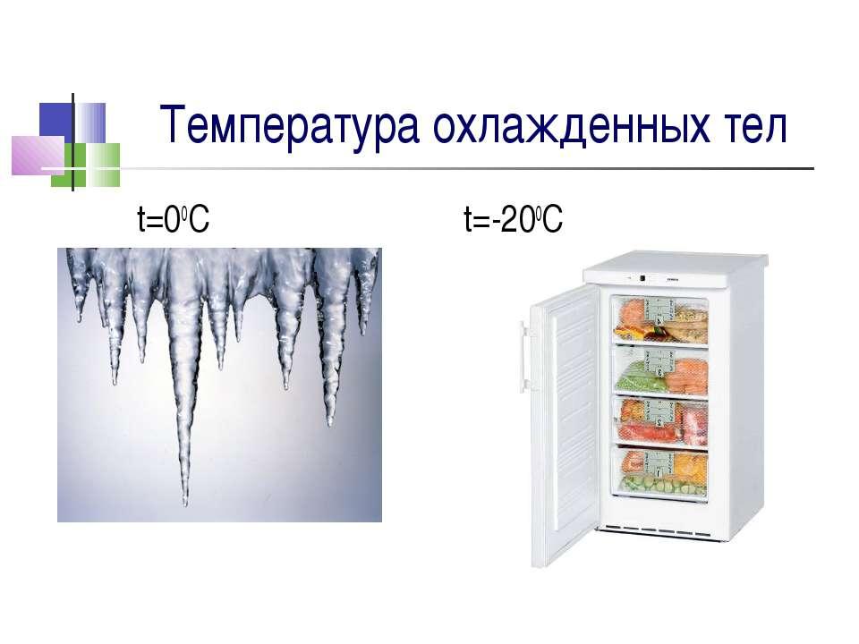 Температура охлажденных тел t=00C t=-200C
