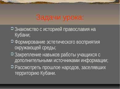 Задачи урока: Знакомство с историей православия на Кубани; Формирование эстет...