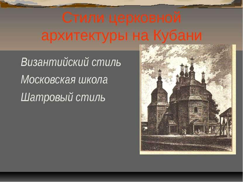 Стили церковной архитектуры на Кубани Византийский стиль Московская школа Шат...