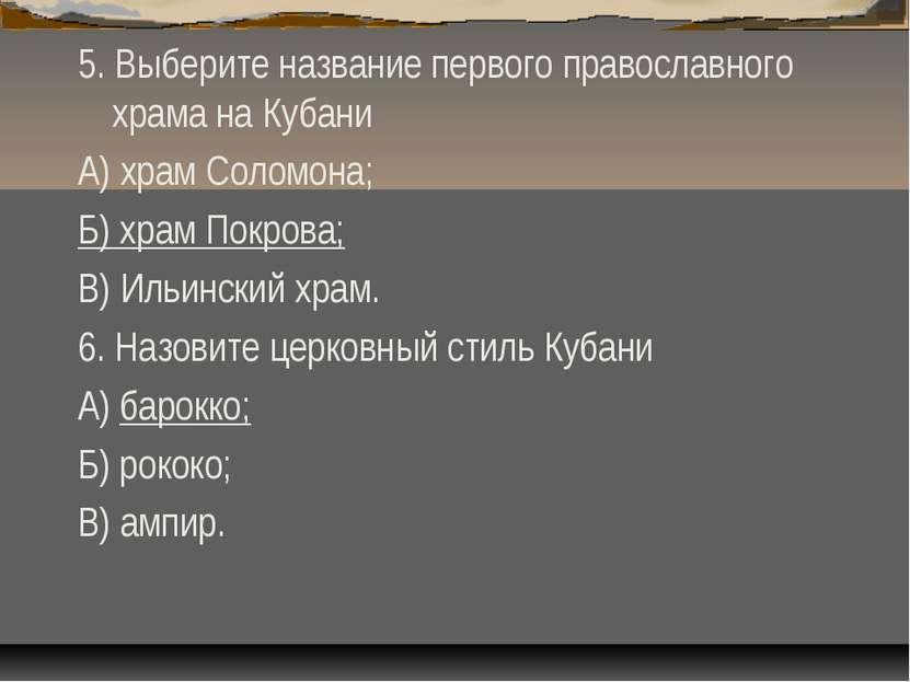 5. Выберите название первого православного храма на Кубани А) храм Соломона; ...