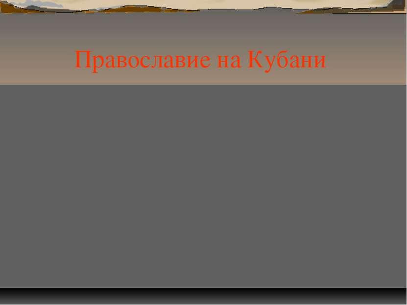 Православие на Кубани