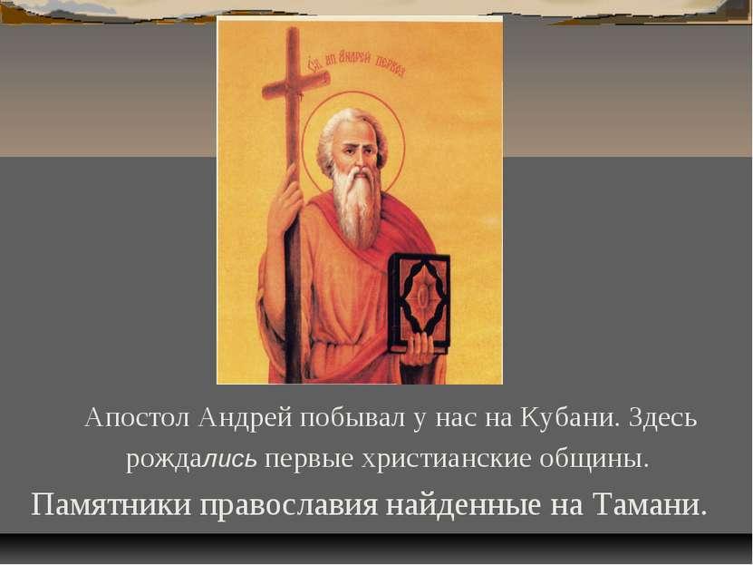 Апостол Андрей побывал у нас на Кубани. Здесь рождались первые христианские о...