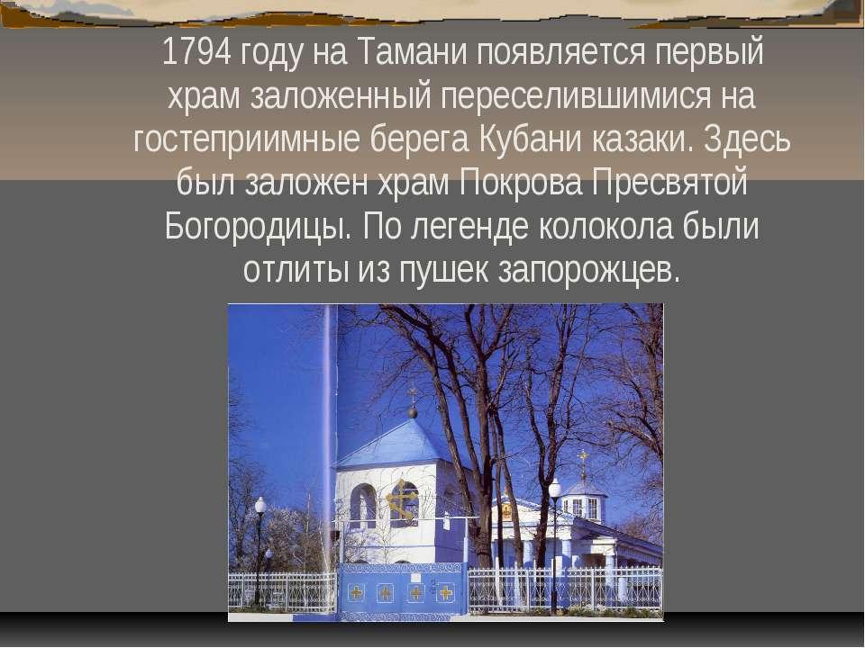 1794 году на Тамани появляется первый храм заложенный переселившимися на гост...