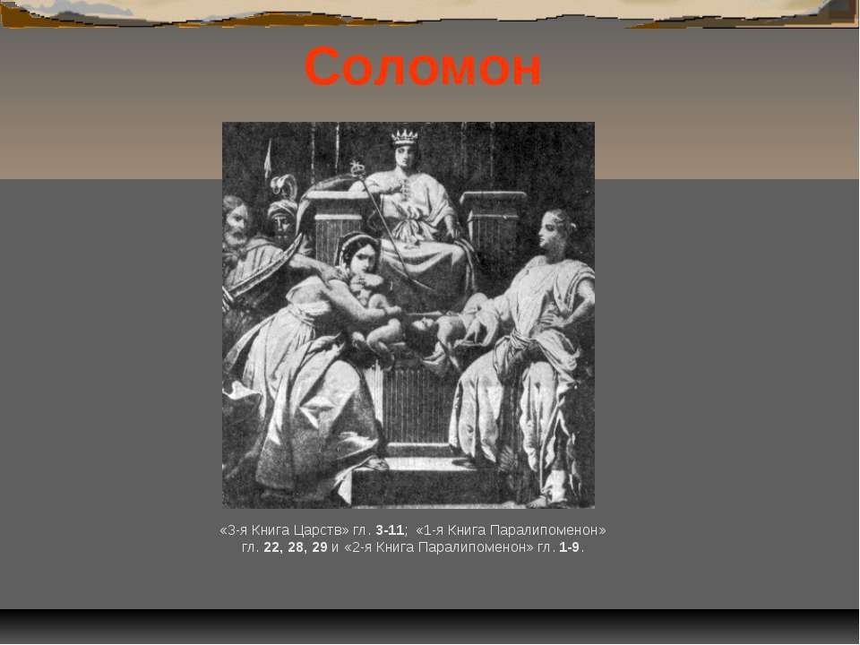 Соломон «3-я Книга Царств» гл. 3-11; «1-я Книга Паралипоменон» гл. 22, 28, 29...